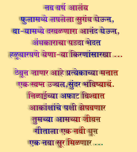 welcome to shreeyoginfocom marathi love diwali greetings wallpaperfree mobile ringtones free sms