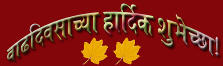 Marathi Scraps Marathi Love Cards I Love You Greeting ... Vadhdivas Chya Hardik Shubhechha Hd