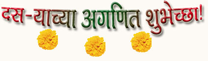 dasara marathi greetingmarathi love click here to send this greetings to a friend m4hsunfo