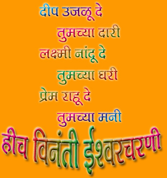 मराठी नवीन वर्ष वॉलपेपर : marathi new year