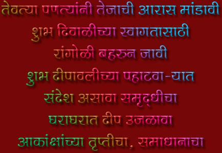 marathi diwali messages marathi diwali messages m4hsunfo