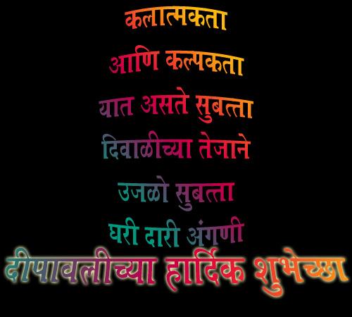 140 character sms diwali hindi essay
