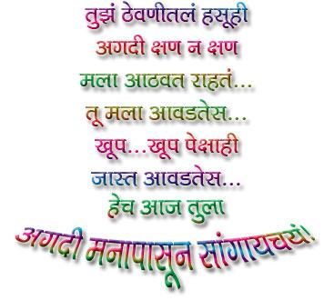 Welcome To Shreeyoginfo Marathi Love Diwali Greetings Wallpaperfree Mobile Ringtones Free Sms