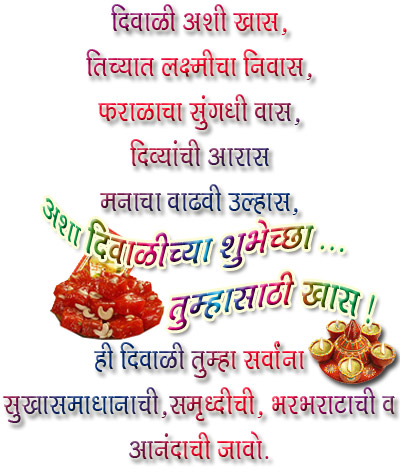 diwali marathi diwali marathi greetingsdiwali marathi greetingsdiwali marathi greetingsdiwali marathi greetingsdiwali marathi greetingsdiwali marathi greetingsdiwali m4hsunfo
