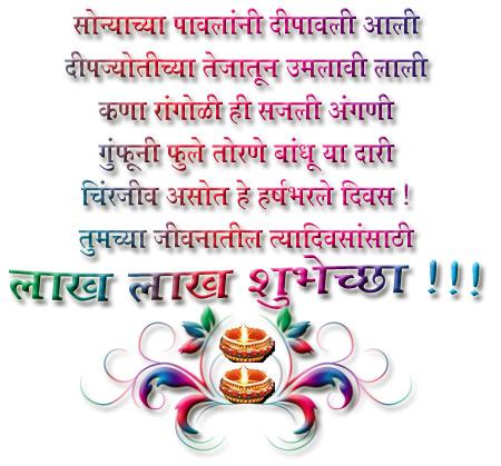 marathi diwali messages marathi diwali messagesmarathi diwali messagesmarathi diwali messagesmarathi diwali messagesmarathi diwali messagesmarathi diwali messagesmarathi diwali m4hsunfo
