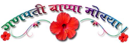 happy ganesh chaturthi 17/9/2015 | 4469541 | Kuch Toh Log ...