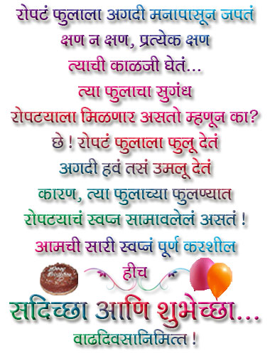 Birthday Wishes With Flowers In Marathi Flowers Healthy