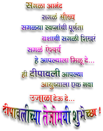 Welcome to shreeyoginfo marathi love diwali greetings click here to send this greetings to a friend m4hsunfo Gallery