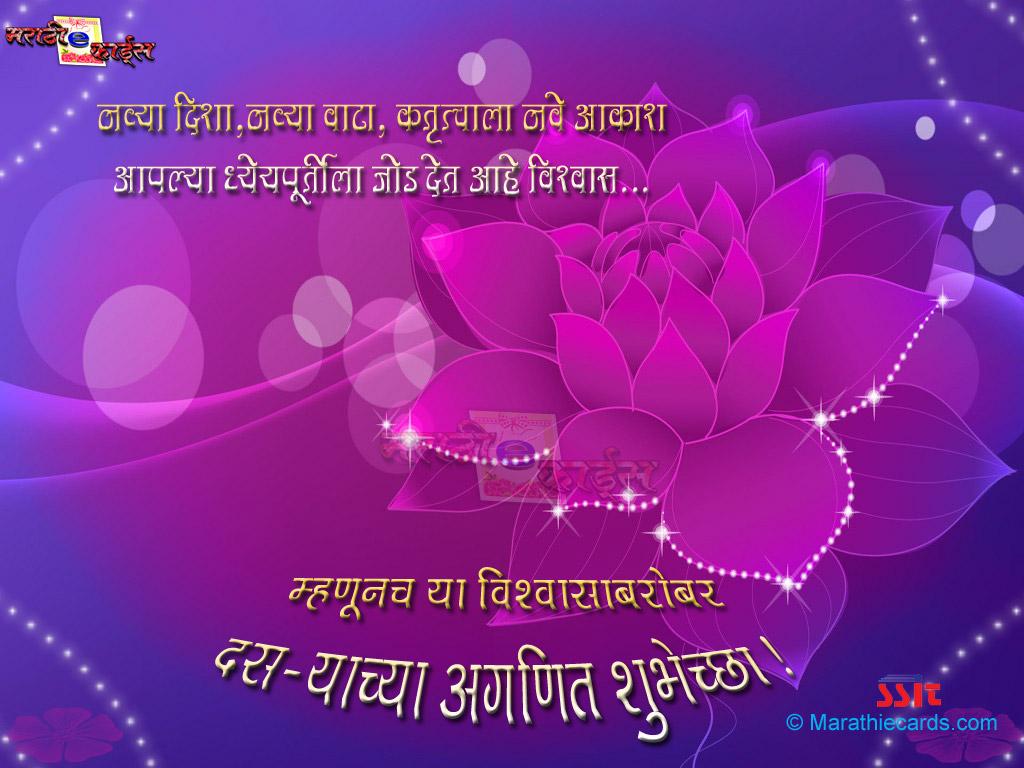 marathi greetings wallpaper marathi greetings wallpaper free sms m4hsunfo