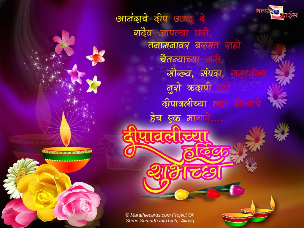 Marathi Greetings Wallpaper Free Sms