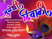 मर ठ श भ च छ पत र Marathi Greetings मर ठ