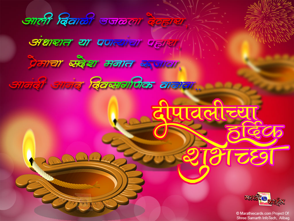 marathi greetings wallpaper marathi greetings wallpaper free sms m4hsunfo Gallery