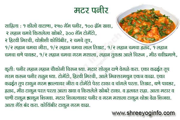 Related to Marathi Recipe Index | चकली