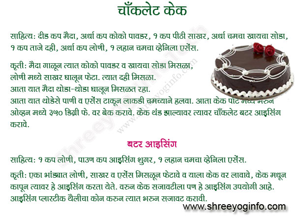 Cake Recipes For Beginners In Marathi: Cake Recipe: Veg Cake Recipe In Marathi
