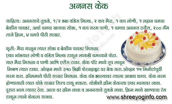 Pineapple Cake Recipe In Hindi Language