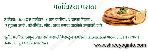 Marathi pak kruti pakkalamaharashtrian recipes marathi maharashtra flower paratha forumfinder Images
